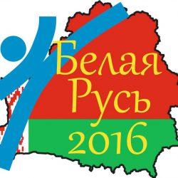 belay_rus1